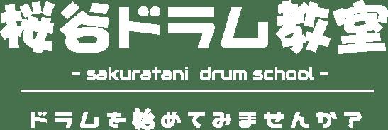 桜谷ドラム教室